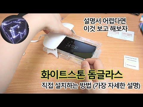 화이트스톤 돔글라스 갤럭시S9+ 붙이는 방법 (