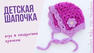Шапочка для новорожденного крючком. Easy crochet baby hat. Часть 1.
