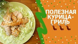 Куринное филе гриль. Быстро и просто. Супер быстрый ужин. Что приготовить из курицы.