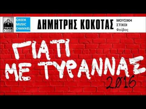 Δημήτρης Κόκοτας - Γιατί Με Τυραννάς 2016 || Giati Me Tirannas 2016 (New Single 2016)