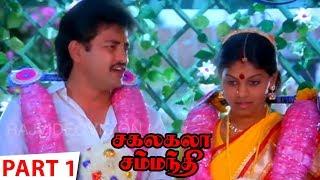 Sakalakala Samanthi Full Movie Part 1