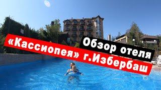 Мини обзор отеля Кассиопея в городе Избербаш Путешествие по Республике Дагестан