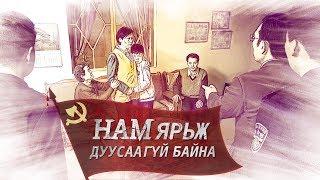 """Христийн сүмийн баримтат кино """"Нам ярьж дуусаагүй байна"""" Трейлер (Монгол хэлээр)"""