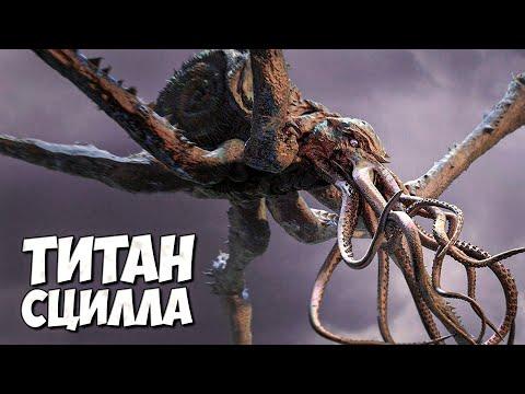 ТИТАН СЦИЛЛА из Годзилла 2: Король монстров 2019 ➤ Titanus Scylla (Паук Краб Моллюск) Monsterverse