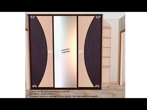 Шкаф-купе в прихожую с овальными вставками