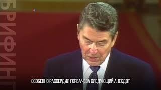 Рональд Рейган и советские анекдоты