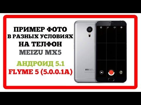 Meizu MX5. Flyme 5. Пример фото в разных условиях.