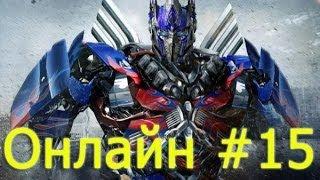 Transformers Rise of the Dark Spark прохождение часть 15 - Онлайн Обострение [HD 1080p]