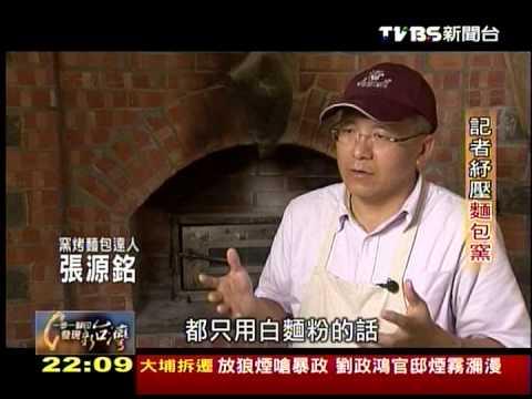20130929 TVBS 一步一腳印 發現新台灣   記者紓壓麵包窯