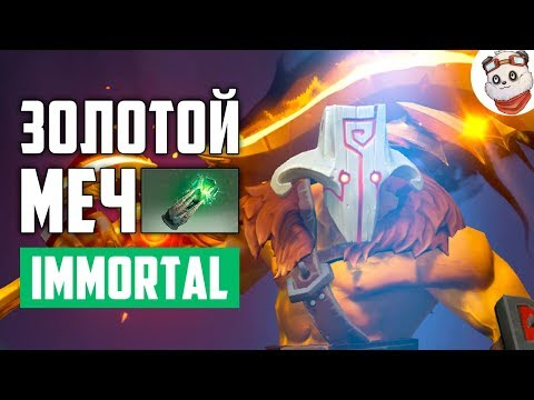 видео: ЗОЛОТОЙ МЕЧ НА ДЖАГУ - the international 2018 immortal treasure 2