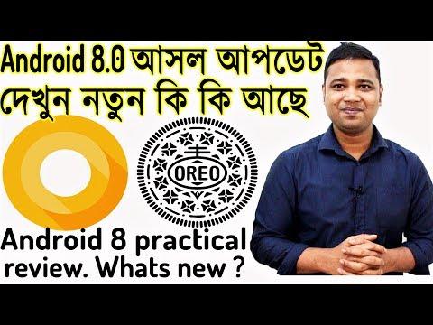 আসল Android 8.0 আপডেট নতুন কি আছে দেখুন Android Oreo Practical review from Xiaomi mi a1 whats new ?