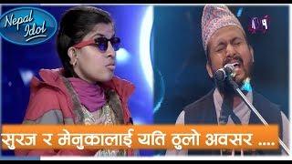 Nepal Idol Suraj Menuka ll लाई नेपाल आइडलबाट आउट भएपछि ठुलो अवसर Nepal Idol