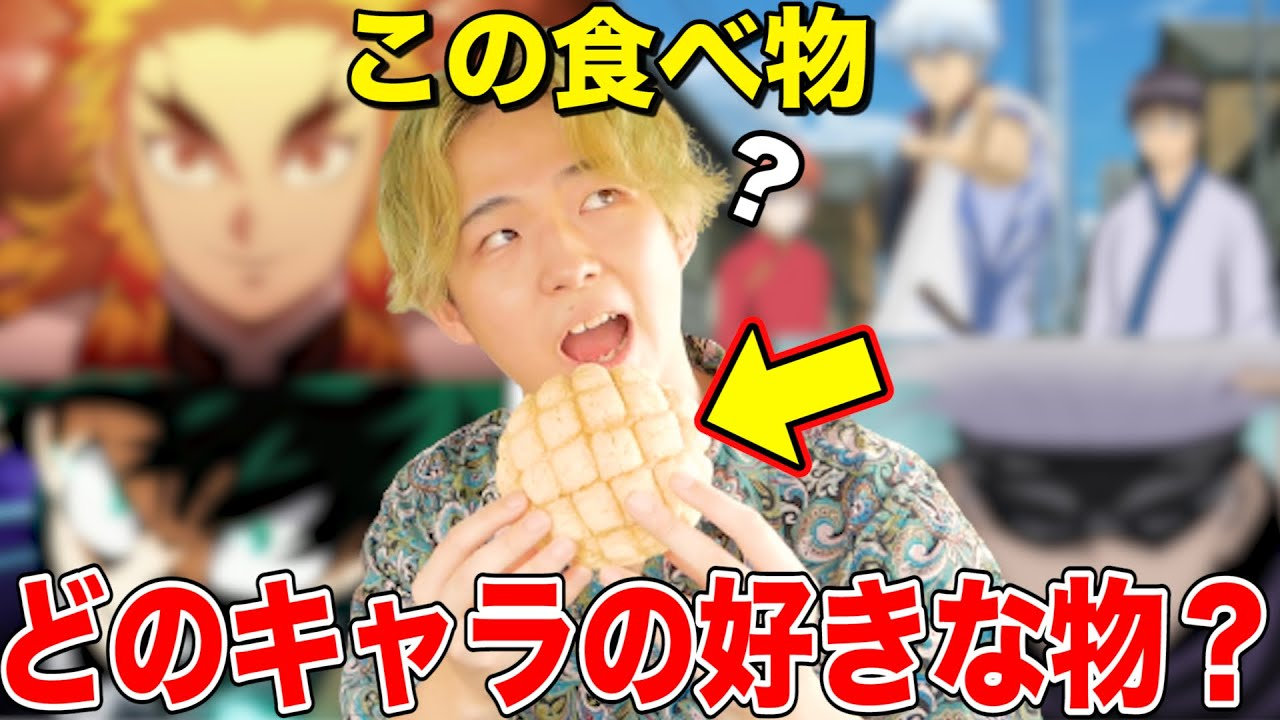 【大食い】アニメキャラの好物当てるまで食べ続けるクイズが楽しすぎた!!!