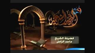 الرقيه الشرعيه الشيخ ماجد الزامل