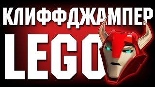 Клиффджампер Трансформер Лего Игрушка Трансформеры Как сделать лего фигурку Клиффджампера