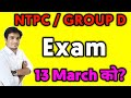 Ntpc/Group-D Exam Date 13 March..|| Eca & Application Status...