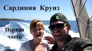 видео Остров Сардиния, достопримечательности, магазин, часть #4 #4