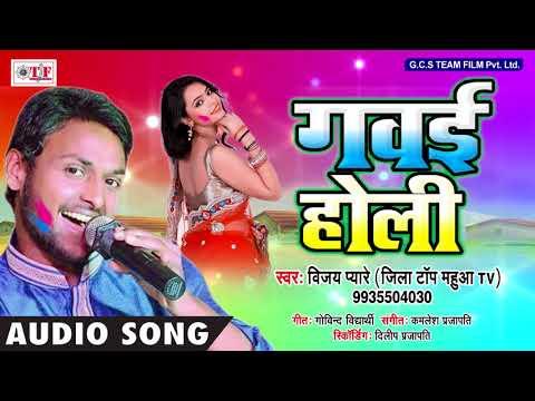 Vijay Pyare New Holi Song !! Bhauji Ho Man Faguwa Me Rakha !! Bhojpuri New Holi Song 2018