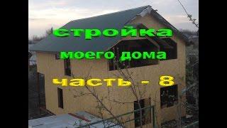 Облицовка OSB фасада  дома / стройка моего дома  часть 8 / OSB Facing front of the house / building(, 2016-04-16T05:14:11.000Z)