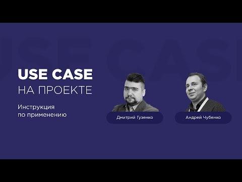 ITEA EVENT. Use Case на проекте: инструкция по применению