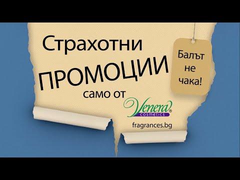Парфюми за абитуриентски балове 2016: промоции за мъже от Венера Козметикс