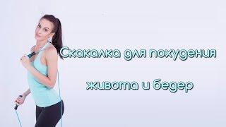 видео Скакалка для похудения