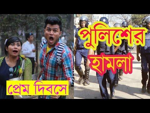 জোড়া দেখলে পুলিশ ধরতেছে | Bangla New Funny Video | Bangla Prank Video | Mojar Tv