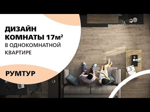 Пример дизайна для комнаты 17 кв.м в однокомнатной квартире
