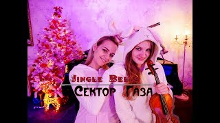 �������� ���� НОВОГОДНЕЕ ПОПУРРИ (Jingle Bells|СекторГаза|Merry Christmas) ������