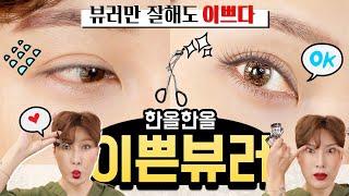 돌출형눈 뷰러추천✨뷰러하는 방법 이제부터 바꾸면 광명 …