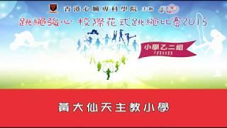 Publication Date: 2018-05-07 | Video Title: 跳繩強心校際花式跳繩比賽2015(小學乙二組) - 黃大仙天