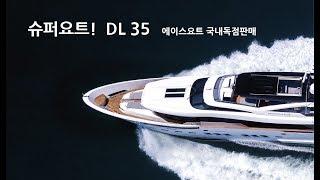 추천 슈퍼요트! DL35 -에이스요트 국내독점판매!