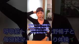 一般社団法人0から100を主宰する女優・秋野暢子がお届けする「巣ごもり体操」シリーズ。コロナウイルスの影響で外出を控え「運動不足」に陥っ...