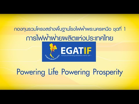 North Bangkok Power Plant Block 1 Infrastructure Fund - EGAT (EGATIF) - VTR