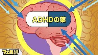 【衝撃】ADHD治療薬を使うとどうなるのか?