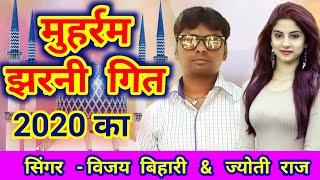 तजिया सॉन्ग,Tajiya Song Muharram Geet Vijay Bihari & Jyoti Raj 2020Tajiya video Karni new star music