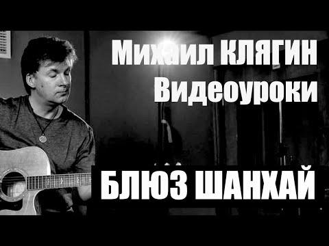Уроки игры на гитаре Михаила Клягина. Разучиваем Блюз Шанхай