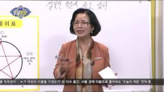 예지연구성성명학특강5회(수강문의1644-0178)