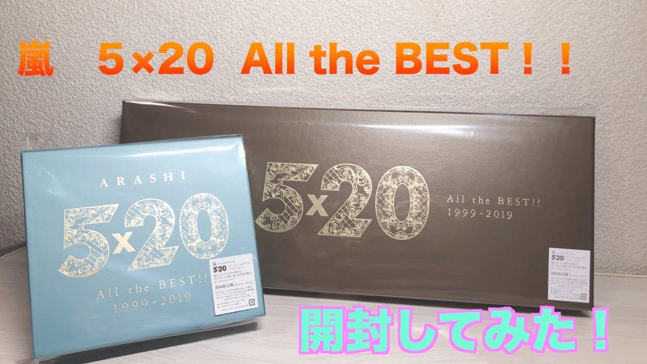 ベスト 違い 限定 と 2 嵐 初回 盤 の 1 アルバム 嵐ベストアルバム5×20発売日は?予約特典や値段と中身を比較!