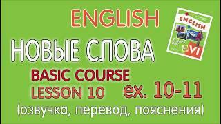 УЧЕБНИК 6 КЛАСС АФАНАСЬЕВА, МИХЕЕВА - BASIC COURSE, УРОК 10, УПР.10-11(НОВЫЕ СЛОВА)
