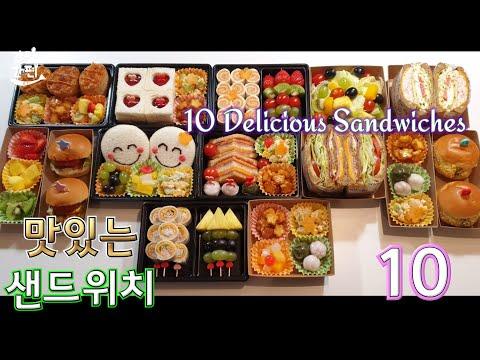맛있는 샌드위치 도시락 10가지 (10 Delicious Sandwiches) | 소풍 도시락 ⦁ 피크닉 도시락 ⦁ 직장인 도시락 | 특집편 | #024