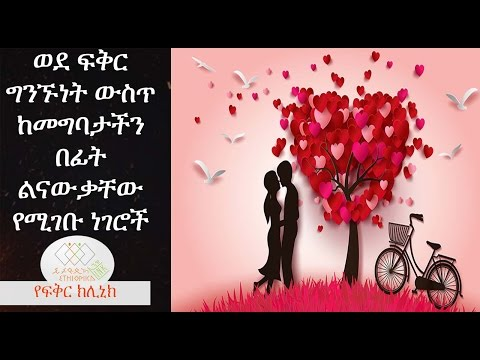 Things we must know before getting in to love relationship,EthiopikaLink