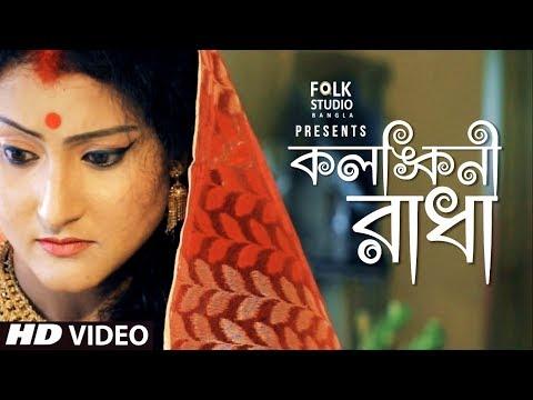 Kolonkini Radha | Subhapriya | Mahalaya Special Song |Bangla new song 2018