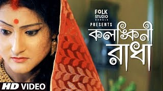 Kolonkini Radha | Subhapriya | Bangla new song 2019