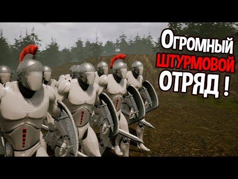 Огромный штурмовой отряд ! ( Formata )