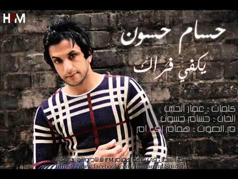 حسام حسون يكفي فراك 2014