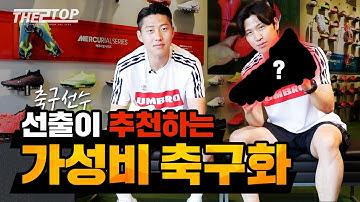 축구선수 출신이 추천하는 가성비 축구화!!   🎁댓글 이벤트