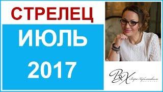 СТРЕЛЕЦ Гороскоп на ИЮЛЬ 2017г. - астролог Вера Хубелашвили