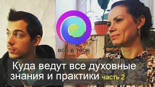 Екатерина Самойлова и Илья Радзевич. Куда ведут все духовные знания и практики
