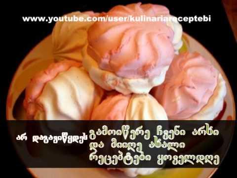 ხილის ზეფირი (მარტივი რეცეპტი)